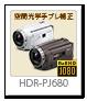 ハイビジョン ハンディカム 「HDR-PJ680」