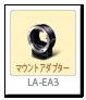マウントアダプター 「LA-EA3」