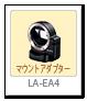 マウントアダプター 「LA-EA4」