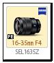 16-35mm F4「SEL1635Z」